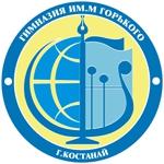 ГУ Гимназия им А.М. Горького