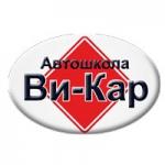 Автошкола ВИ-КАР